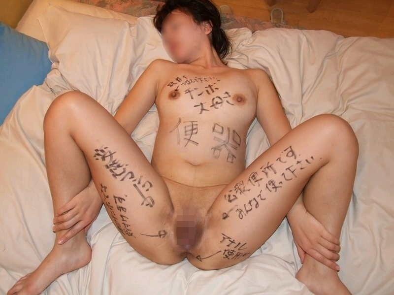 【SM画像】ご主人様に体中に卑猥な落書きをされて喜ぶ変態ドMな肉便器素人エ□すぎワロタwww
