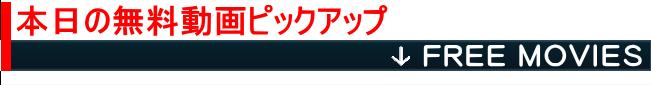 本日の無料動画ピックアップ