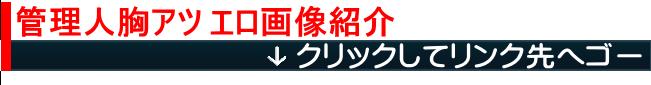 管理人胸アツエロ画像紹介